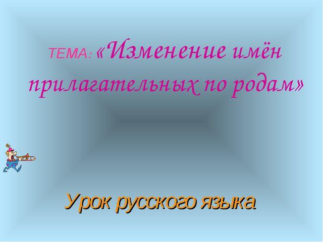 Урок русского языка ТЕМА: «Изменение имён прилагательных по родам»