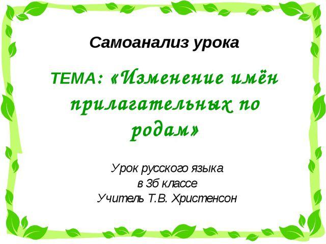 ТЕМА: «Изменение имён прилагательных по родам» Урок русского языка в 3б класс...