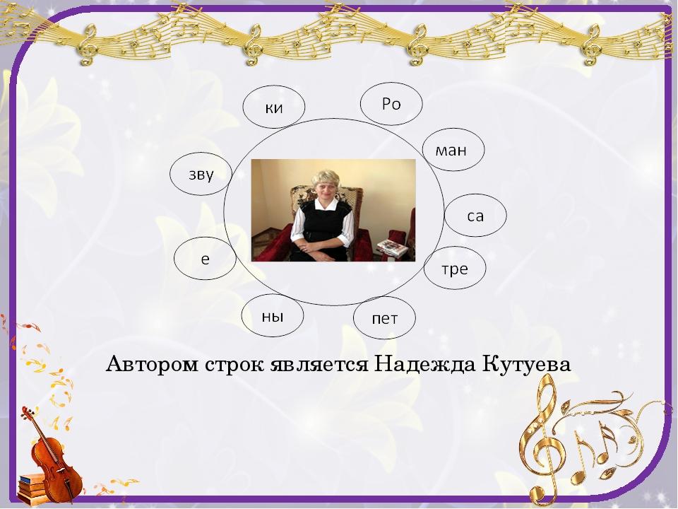 Автором строк является Надежда Кутуева