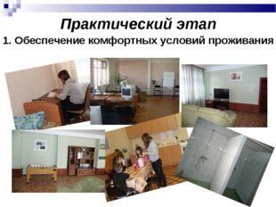 Практический этап 1. Обеспечение комфортных условий проживания