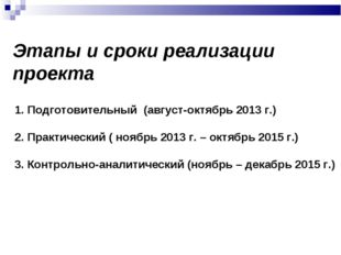 Этапы и сроки реализации проекта 1. Подготовительный (август-октябрь 2013 г.)