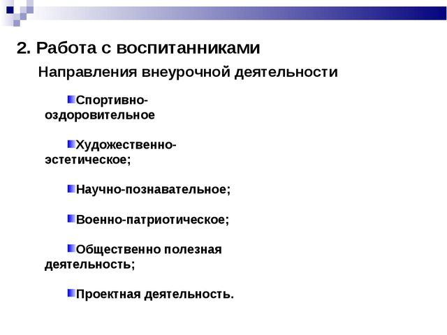 2. Работа с воспитанниками Спортивно-оздоровительное Художественно-эстетическ...