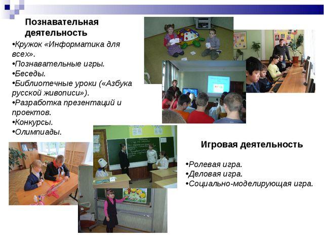 Познавательная деятельность Игровая деятельность Кружок «Информатика для всех...