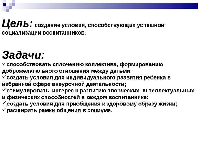 Цель: создание условий, способствующих успешной социализации воспитанников. З...