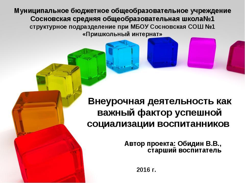 Автор проекта: Обидин В.В., старший воспитатель Муниципальное бюджетное общео...