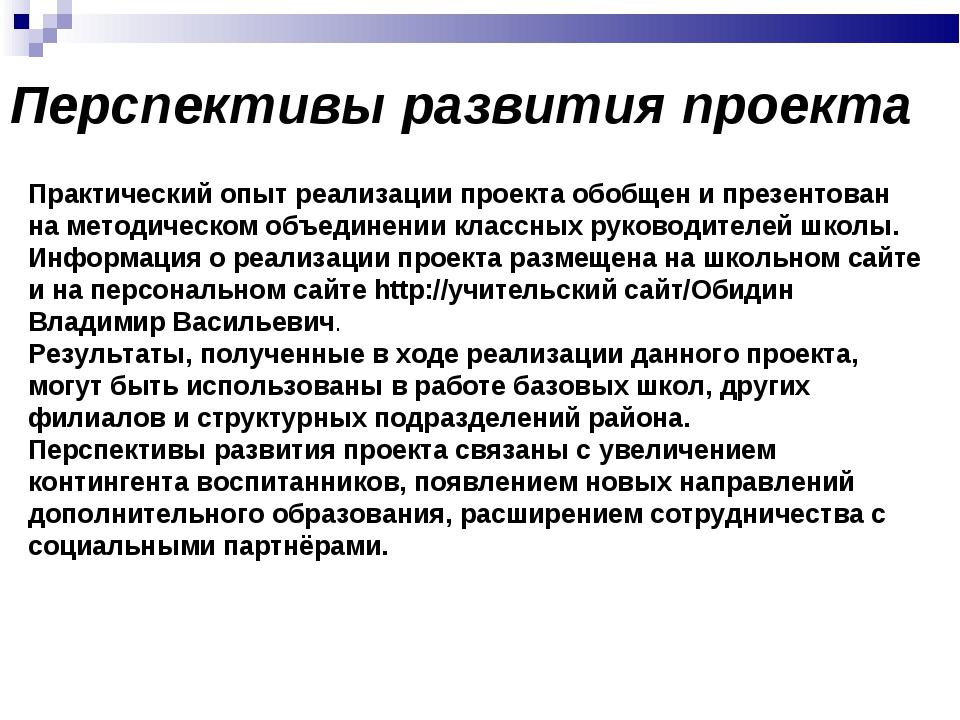 Перспективы развития проекта Практический опыт реализации проекта обобщен и п...
