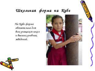 Школьная форма на Кубе НаКубе форма обязательна для всех учащихся школ ивыс