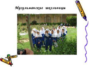 Мусульманские школьницы