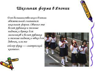 Школьная форма в Японии Для большинства школ Японии обязательной считается шк