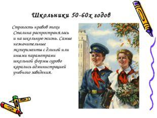 Школьники 50-60х годов Строгость нравов эпохи Сталина распространялась инаш