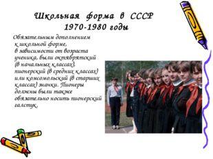 Школьная форма в СССР 1970-1980 годы Обязательным дополнением кшкольной форм