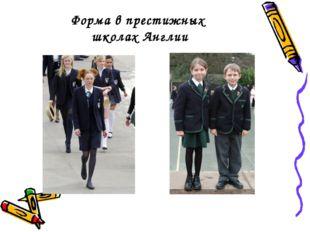 Форма в престижных школах Англии