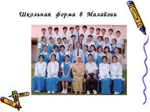 Школьная форма в Малайзии