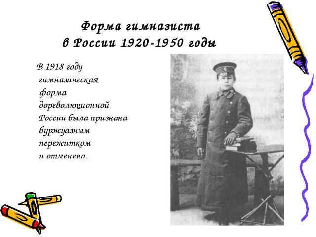 Форма гимназиста в России 1920-1950 годы В 1918году гимназическая форма доре...