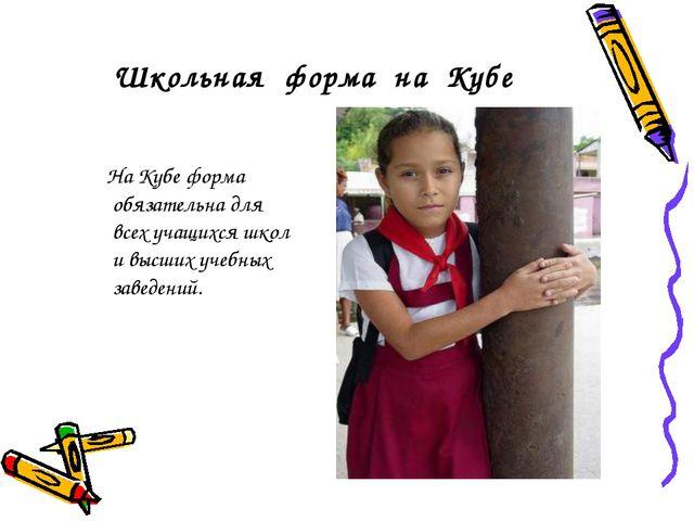 Школьная форма на Кубе НаКубе форма обязательна для всех учащихся школ ивыс...