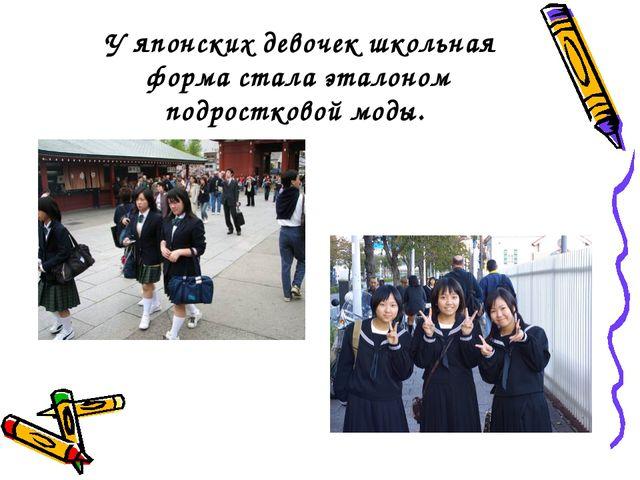 У японских девочек школьная форма стала эталоном подростковой моды.