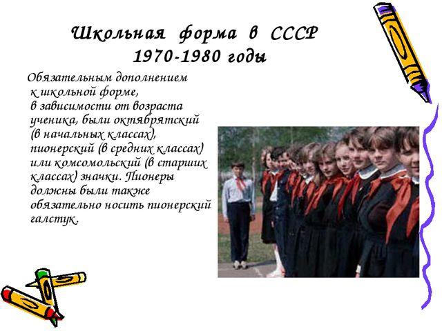 Школьная форма в СССР 1970-1980 годы Обязательным дополнением кшкольной форм...
