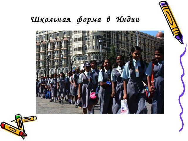 Школьная форма в Индии