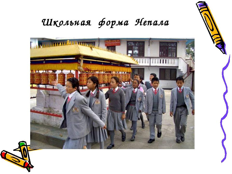 Школьная форма Непала