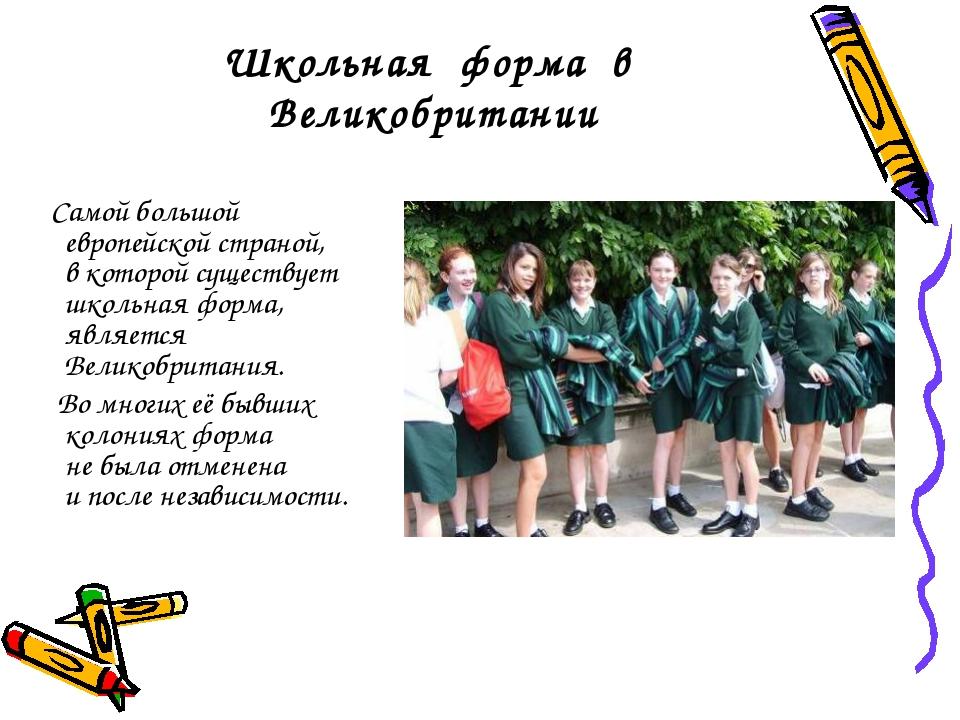 Школьная форма в Великобритании Самой большой европейской страной, вкоторой...