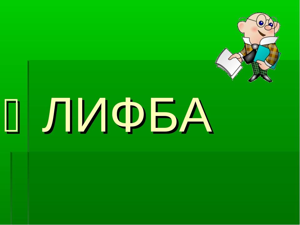 ӘЛИФБА