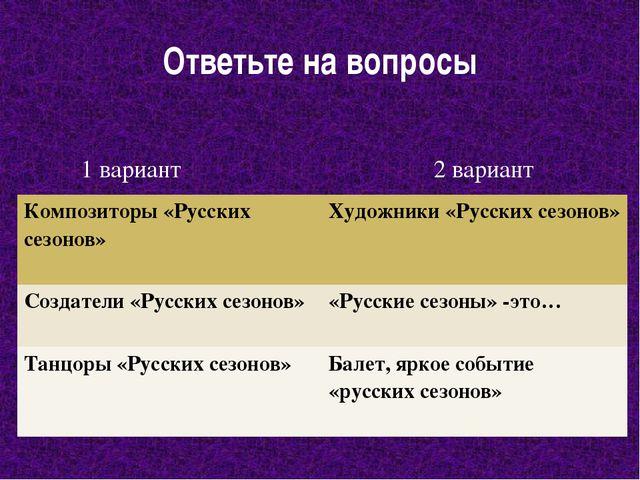 Ответьте на вопросы 1 вариант 2 вариант Композиторы «Русских сезонов» Художни...