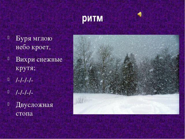 ритм Буря мглою небо кроет, Вихри снежные крутя; /-/-/-/- /-/-/-/- Двусложная...
