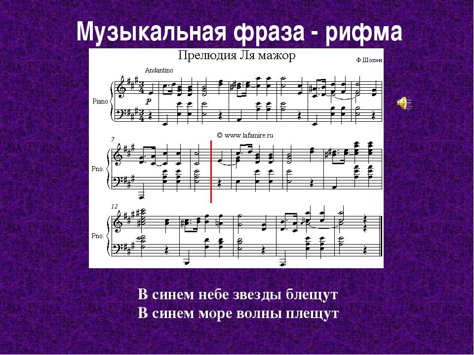 Музыкальная фраза - рифма В синем небе звезды блещут В синем море волны плещут