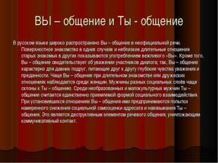 ВЫ – общение и Ты - общение В русском языке широко распространено Вы – общени