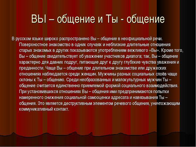 ВЫ – общение и Ты - общение В русском языке широко распространено Вы – общени...