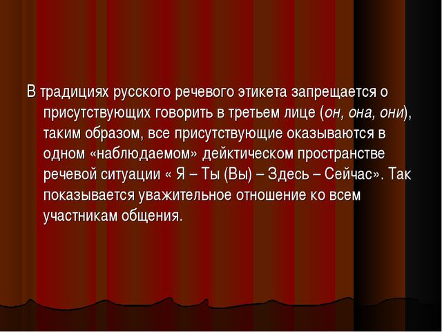 В традициях русского речевого этикета запрещается о присутствующих говорить в...
