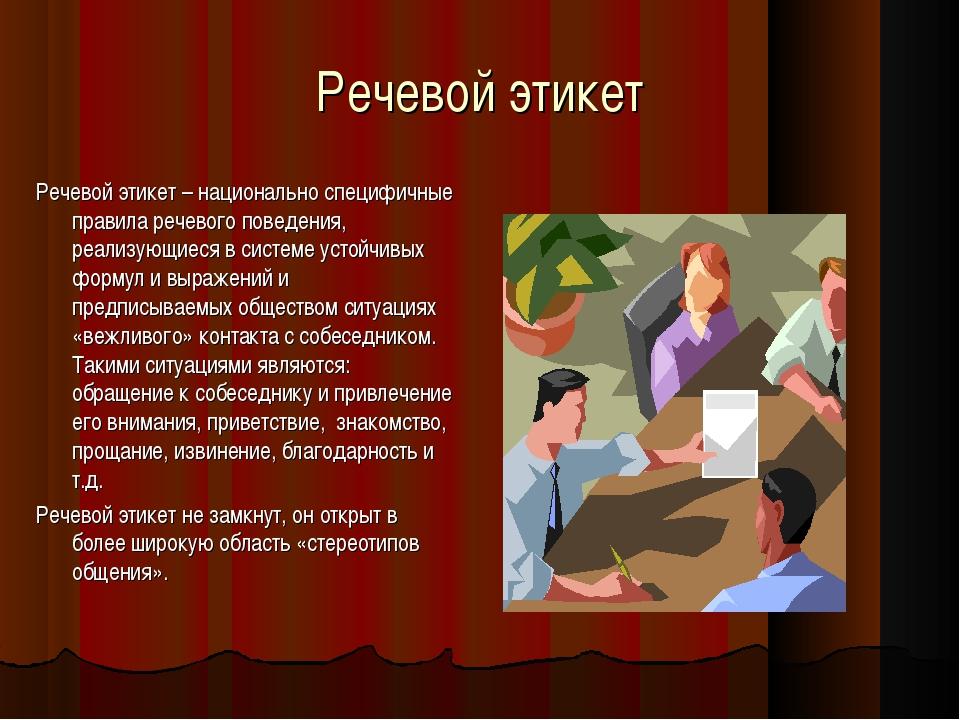 Презентация на тему правила этикета при знакомстве