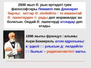 2500 жыл бұрын ертедегі грек философтары Левкипп пен Демокрит барлық заттар б