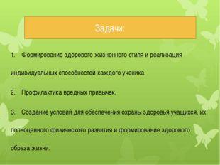 Задачи: 1.Формирование здорового жизненного стиля и реализация индивидуальны