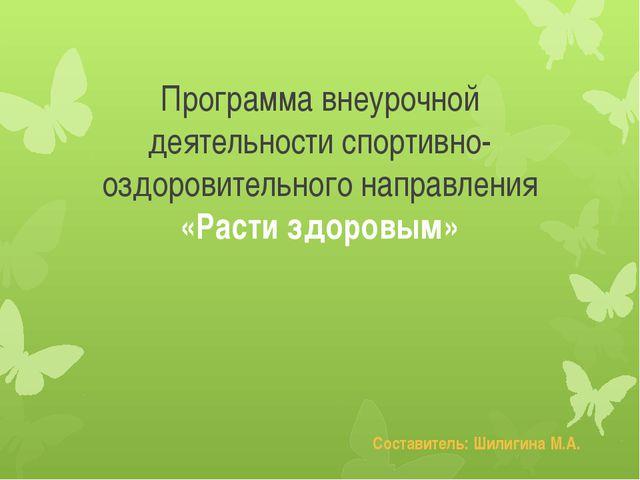 Программа внеурочной деятельности спортивно-оздоровительного направления «Рас...
