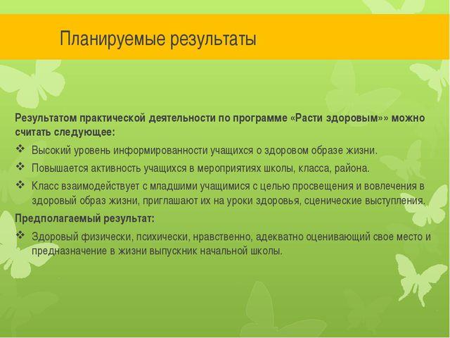 Планируемые результаты Результатом практической деятельности по программе «Р...