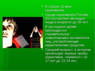 В стране 15 млн. наркоманов Среди наркоманов России 2/3 составляют молодые лю
