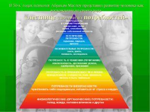 В 50-х годах психолог Абрахам Маслоу представил развитие человека как восхожд