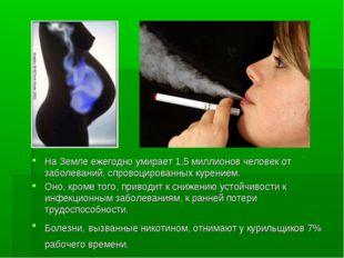 На Земле ежегодно умирает 1,5 миллионов человек от заболеваний, спровоцирован