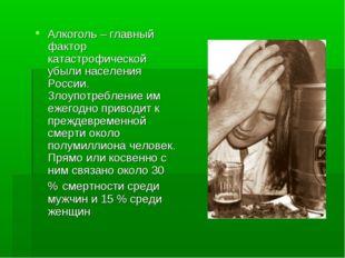 Алкоголь – главный фактор катастрофической убыли населения России. Злоупотреб