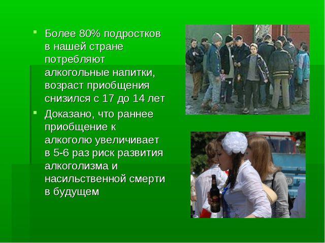 Более 80% подростков в нашей стране потребляют алкогольные напитки, возраст п...