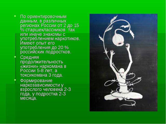 По ориентировочным данным, в различных регионах России от 2 до 15 % старшекла...