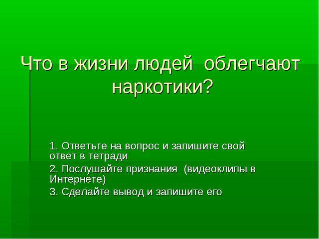 Что в жизни людей облегчают наркотики? 1. Ответьте на вопрос и запишите свой...