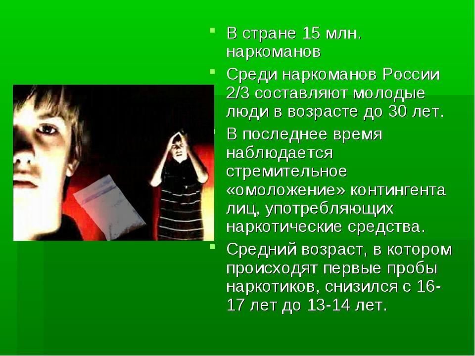 В стране 15 млн. наркоманов Среди наркоманов России 2/3 составляют молодые лю...