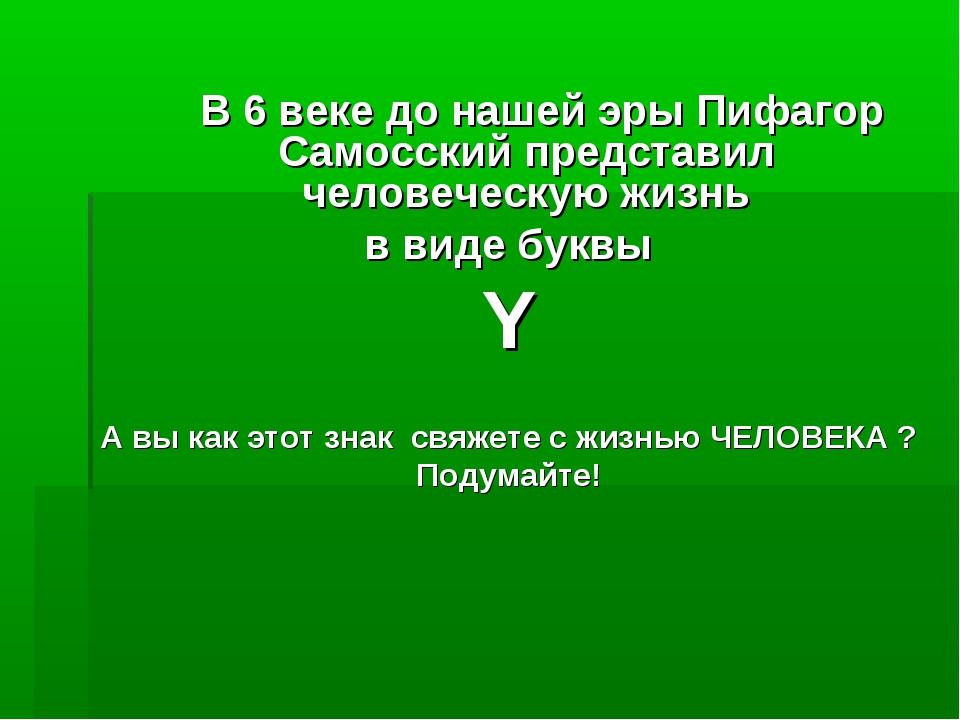 В 6 веке до нашей эры Пифагор Самосский представил человеческую жизнь в виде...