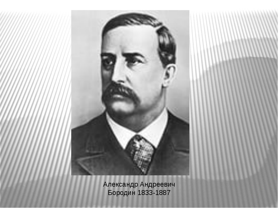 Александр Андреевич Бородин 1833-1887 Александр Андреевич Бородин