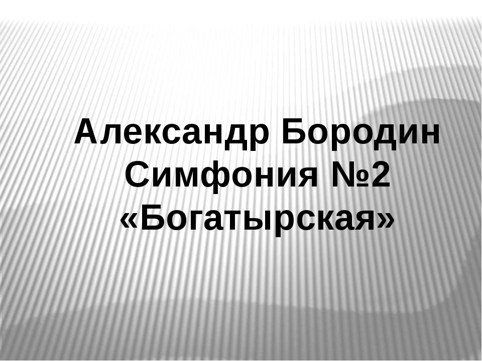 Александр Бородин Симфония №2 «Богатырская»