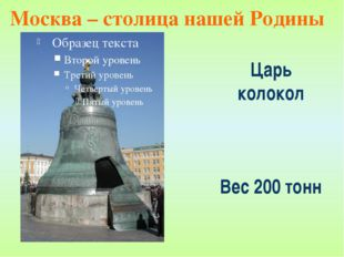 Царь колокол Вес 200 тонн Москва – столица нашей Родины