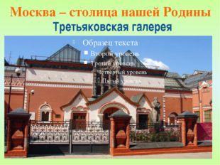 Третьяковская галерея Москва – столица нашей Родины