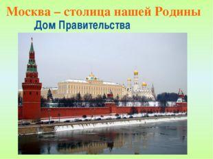 Дом Правительства Москва – столица нашей Родины